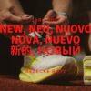 běžecké boty - novinky jaro 2021
